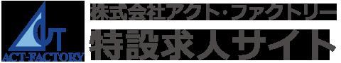 株式会社 アクト・ファクトリー 求人サイト